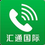 汇通国际网络电话系统合作案例
