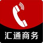 汇通商务网络电话系统合作案例