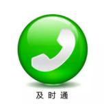 及时通网络电话系统合作案例